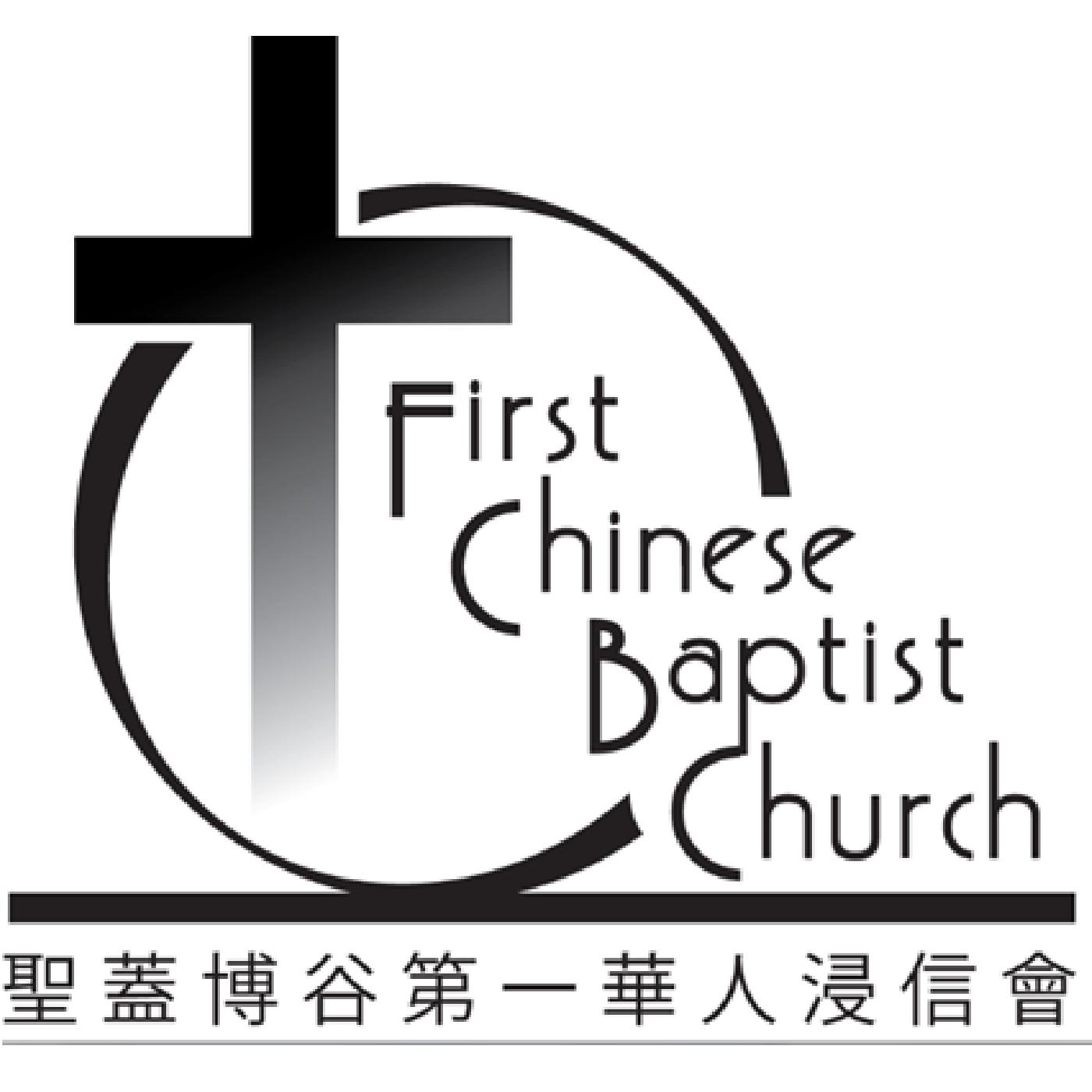 聖蓋博谷第一華人浸信會